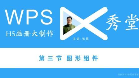 WPS秀堂H5画报制作视频教程 第3节 - 图形组件(张昆老师录制)