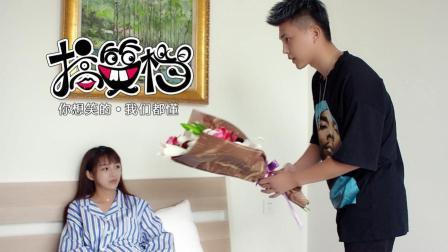 搞笑档: 前男友突然回心转意, 居心何在?