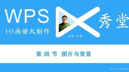 WPS秀堂H5画报制作视频教程 第4节-图片与背景(张昆老师录制)