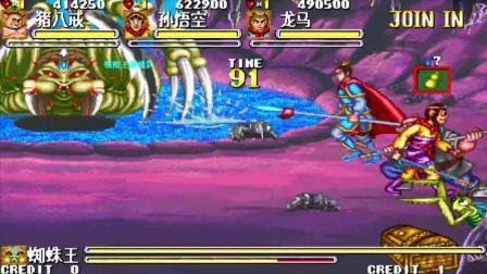 欧阳华北 西游释厄传 龙马是打蜘蛛王最佳的人物