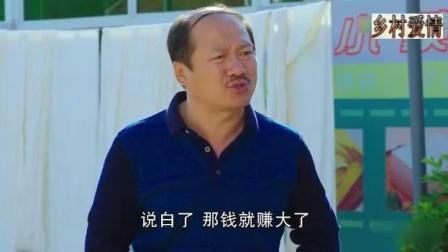 乡村爱情: 谢广坤和刘能就爱搞形式主义, 列队欢迎第一书记!
