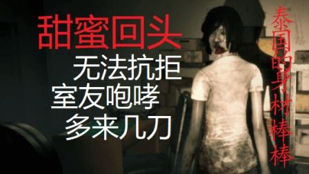 与室友一起体验恐怖游戏HomeSweetHome(甜蜜的家)女鬼的身材不错啊