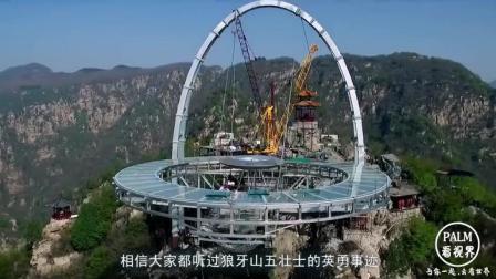 全球最恐怖的玻璃景台, 悬浮450米高空, 不够胆的还真不敢上去