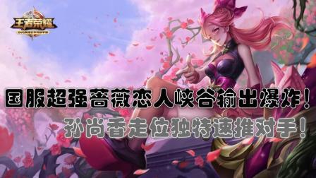 【王者荣耀】精炼高效! 国服第一蔷薇恋人输出爆炸打压对手! 频收人头速推战场!
