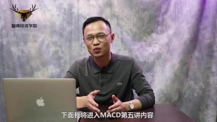 MACD柱状图结构形态与信号解密! (MACD信号思维第五讲)