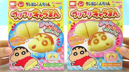 玩具益趣园 2017 日本食玩DIY蜡笔小新焦糖蛋糕