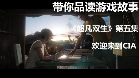 【Cyukishine】游戏故事之《超凡双生》第五集 欢迎来到CIA
