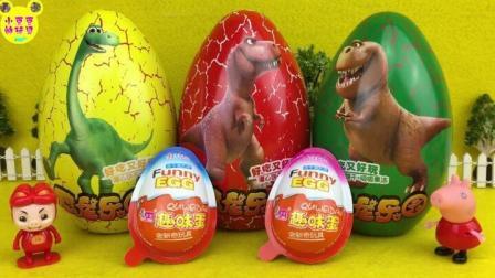 小猪佩奇猪猪侠拆EGG玩具蛋 恐龙乐园奇趣蛋