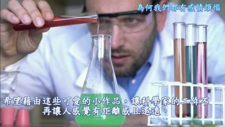 科学家走出实验室, 一手造成的20个蠢事!