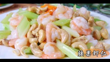 广东名菜腰果虾仁, 饭店做法很讲究, 北方小伙是这样做的