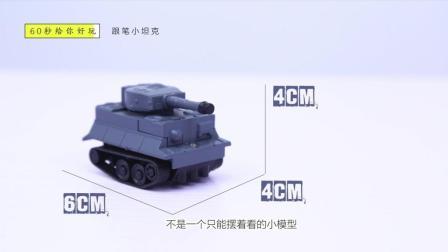 玩具好正60秒|跟笔坦克车