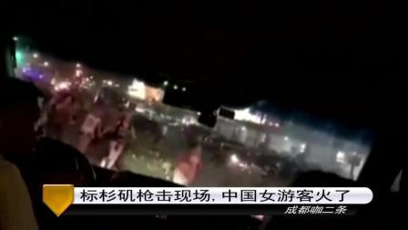 拉斯维加斯枪击案, 意外火了一车中国游客, 不过看了心里很难过