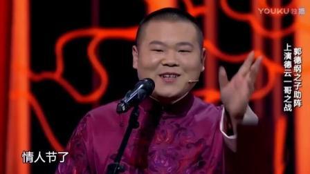岳云鹏最新改编《香水有毒》, 郭德纲听后: 从今你没我这个师父!