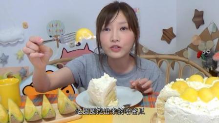 大胃王木下佑香: 自制美味哈蜜瓜奶油蛋糕