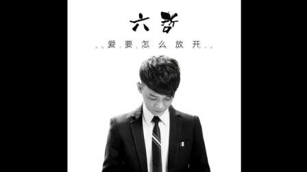 独家视频: 六哲新歌《爱要怎么放开》.mp4