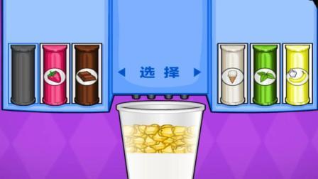小鸢解说 23香蕉摆放有技巧? 快来一杯放满水果的冰激凌吧 老爹冰激凌店