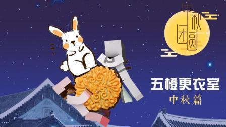 ❤我的世界❤【五橙更衣室4——玉兔1号籽岷岷给大家做月饼啦~】