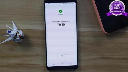 刹那教程——三星NOTE8韩版亚太实现微信支付宝指纹支付的方法
