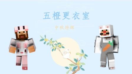 【五橙更衣室】中秋节特辑-我的世界Minecraft