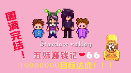 <五歌>星露谷物语第二季P66(完结篇)——五妹的幸福一生