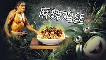 白白侠食玩料理店: 日本食玩 恐龙和迷你麻辣鸡丝