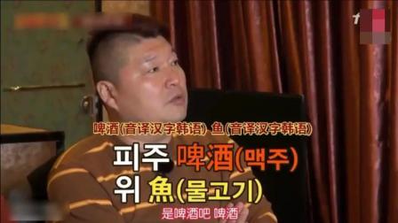 韩国综艺节目, 面前满桌子的中国菜,