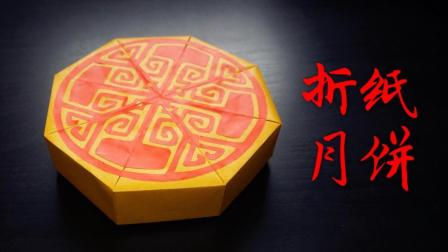 【折纸教程】中秋节折只月饼吧~巨型月饼盒子可以装礼物送人哟~(布施知子)
