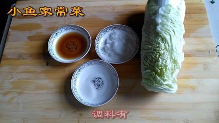 教你做糖醋白菜的家常做法 非常简单