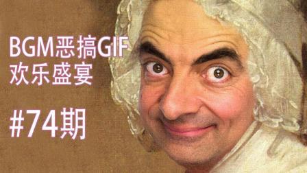 BGM恶搞GIF系列 笑死人不偿命 逗逼二货欢乐多 0