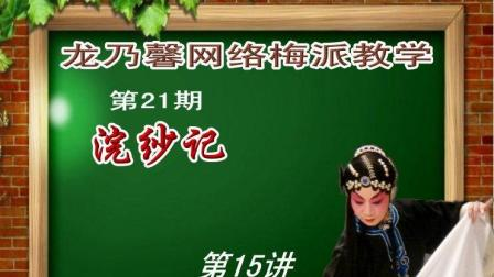 龙乃馨网络梅派教学第21期【浣纱记】第15讲