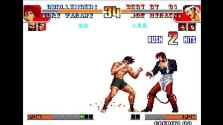 欧阳华北 拳皇97 世界第一东丈今天真的是仰天长叹啊