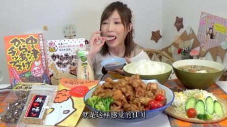 大胃王木下佑香: 50个炸鸡配米饭还有各种零食, 共6kg