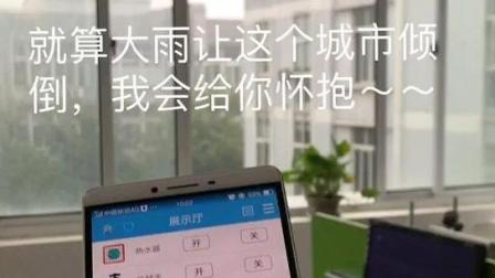 智能手机开窗器 下雨不怕啦