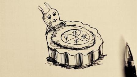 一分钟画月饼