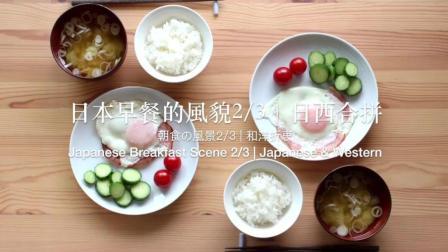 日本太太的私房菜-围观日本早餐的做法, 那个火腿煎蛋太棒了