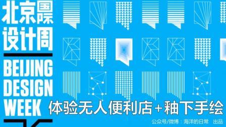 2017北京国际设计周: 在751和798广场体验无人便利店+釉下手绘课+隐形花园!