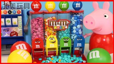北美玩具 第一季 小猪佩奇和MM巧克力豆糖果机玩具故事