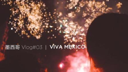 Mexico Vlog#03 VIVA MEXICO