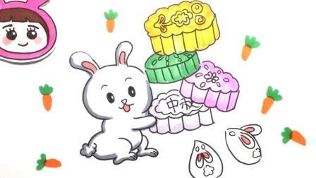 【可乐姐姐学画画】中秋节玉兔发月饼