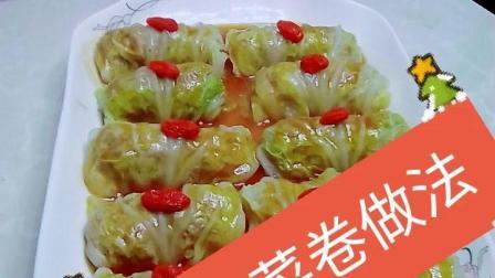 翡翠白菜卷的做法