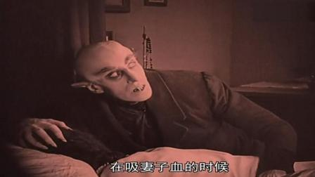 解读《诺斯费拉图》, 吸血鬼迷恋李二狗漂亮妻子