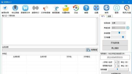 录音啦4.1版本(文字转语音视频教程)