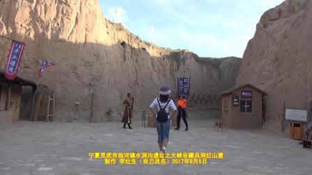 迷彩战友游宁夏灵武市临河镇水洞沟遗址之大峡谷藏兵洞红山堡