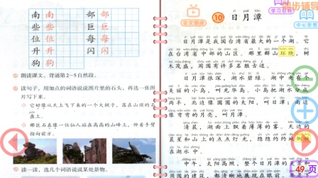 人教版二年级语文上册第10课日月潭课文朗读和生字书写