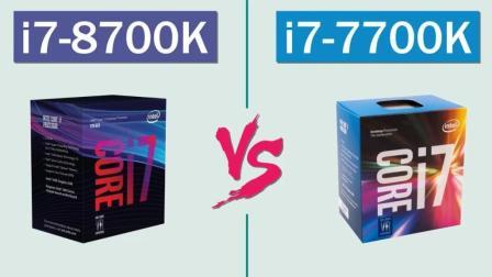 intel还是挤牙膏吗? Core i7-8700K对决i7-7700K