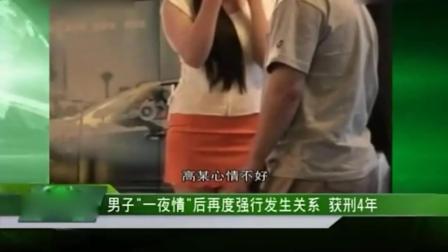 女大学生和陌生男子一夜情后后悔, 再度遭陌生男子强奸