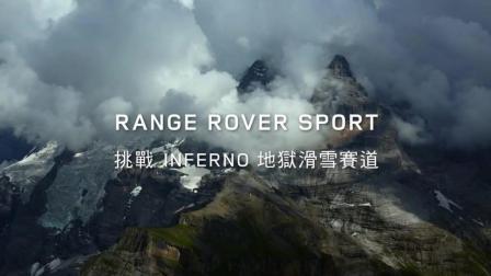 路虎揽胜极限越野记录标定之旅: 瑞士雪朗峰Inferno速降滑雪道