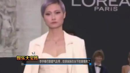 李宇春巴黎霸气走秀, 奶茶妹妹在台下的表情亮了