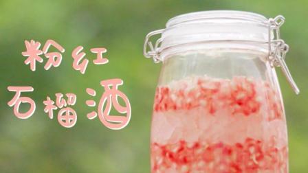 高颜值又好喝的粉红石榴酒做法, 比想象中简单太多了!