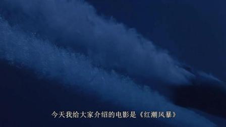 一部精彩的核潜艇电影《红潮风暴》